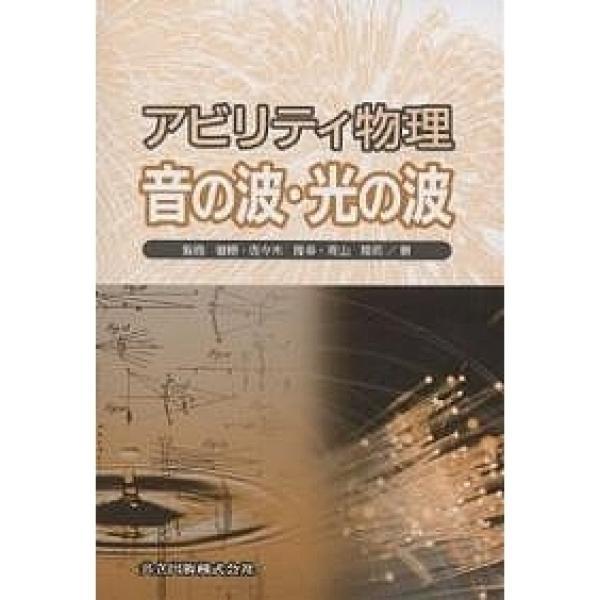 アビリティ物理音の波・光の波/飯島徹穂