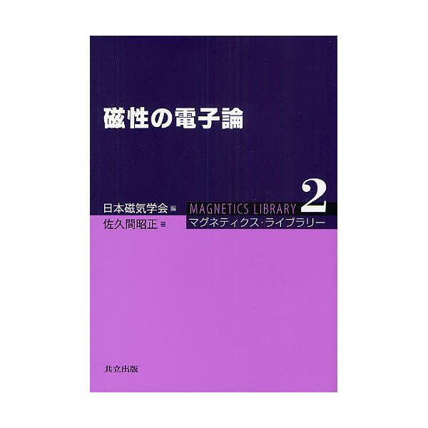 磁性の電子論/日本磁気学会/佐久間昭正