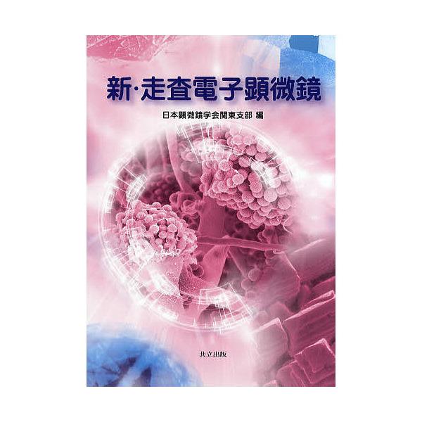 新・走査電子顕微鏡/日本顕微鏡学会関東支部