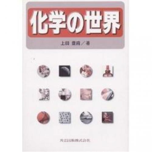 化学の世界/上田豊甫