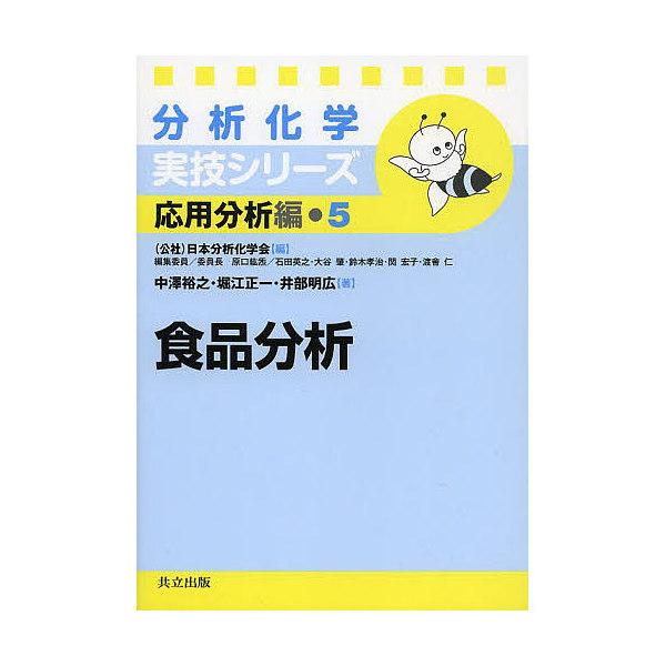 食品分析/中澤裕之/堀江正一/井部明広