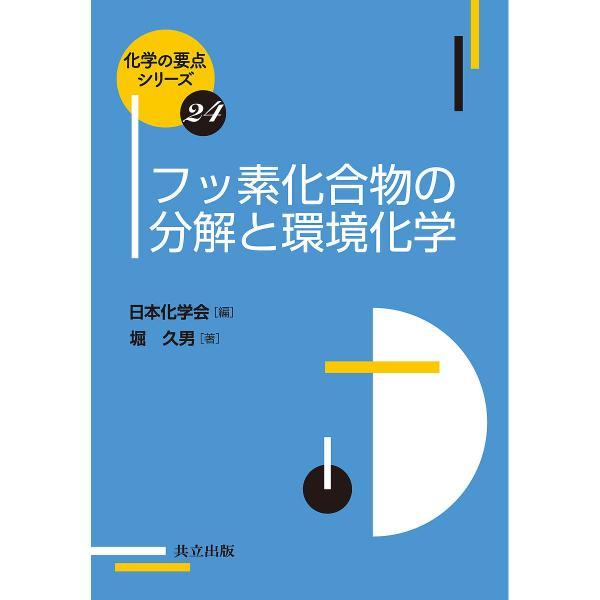 フッ素化合物の分解と環境化学/堀久男