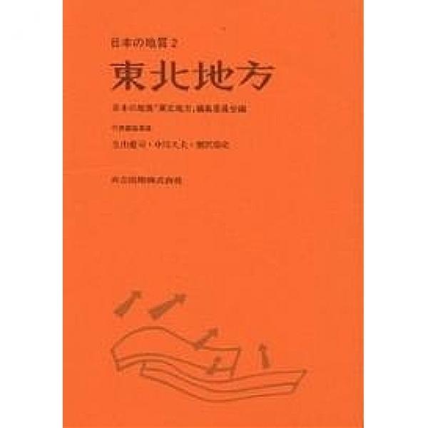 日本の地質 2/日本の地質東北地方編集委員会