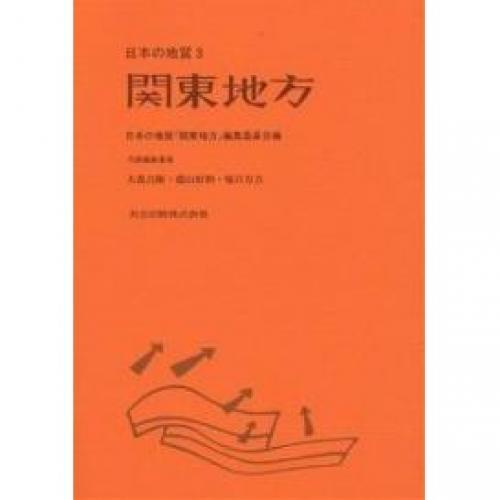 日本の地質 3/日本の地質関東地方編集委員会