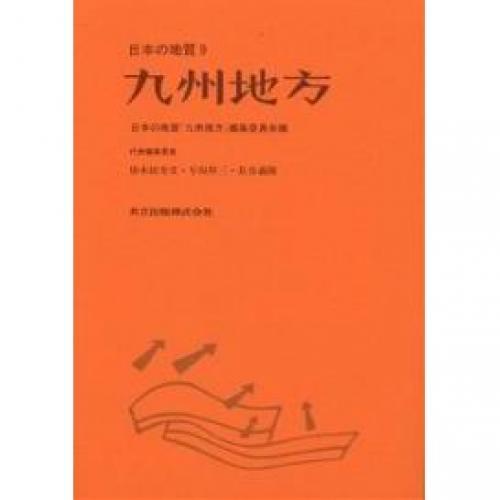 日本の地質 9/日本の地質九州地方編集委員会
