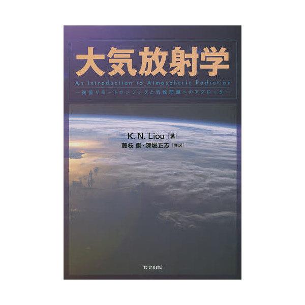 大気放射学 衛星リモートセンシングと気候問題へのアプローチ/K.N.Liou/藤枝鋼/深堀正志