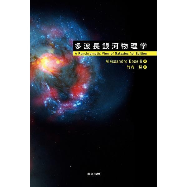 多波長銀河物理学/AlessandroBoselli/竹内努