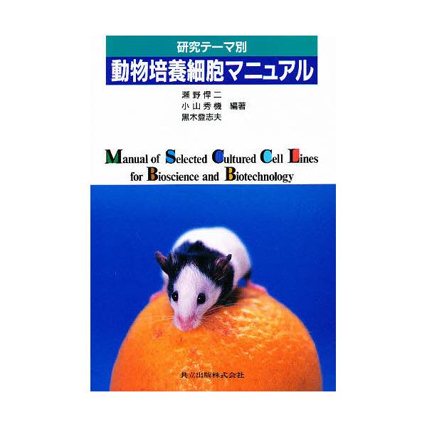 研究テーマ別動物培養細胞マニュアル/瀬野悍二