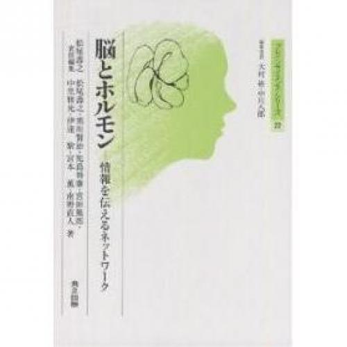 脳とホルモン 情報を伝えるネットワーク/松尾壽之
