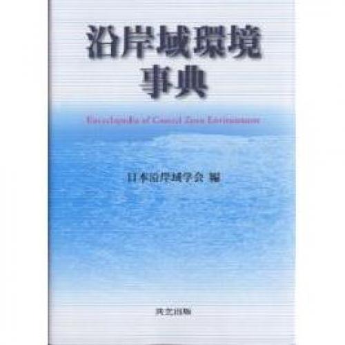 沿岸域環境事典/日本沿岸域学会