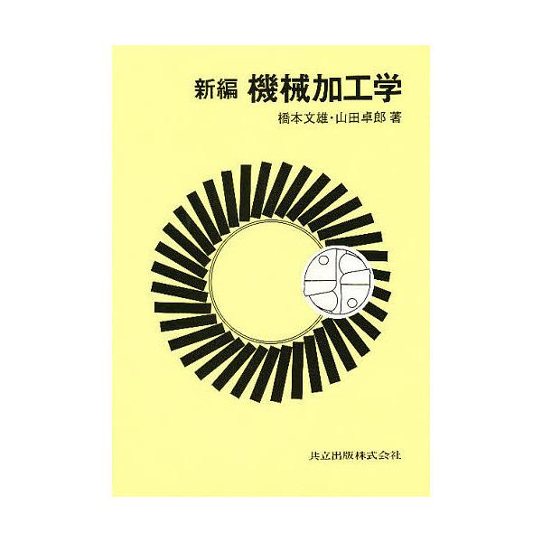 新編機械加工学/橋本文雄/山田卓郎