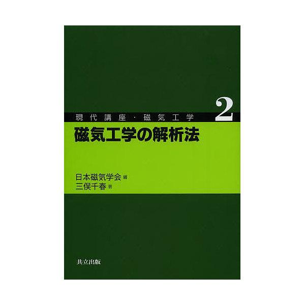 現代講座・磁気工学 2/日本磁気学会