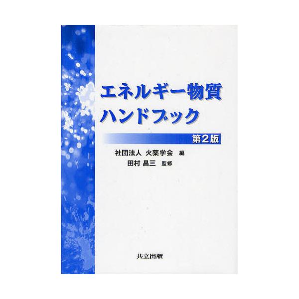 エネルギー物質ハンドブック/火薬学会/田村昌三