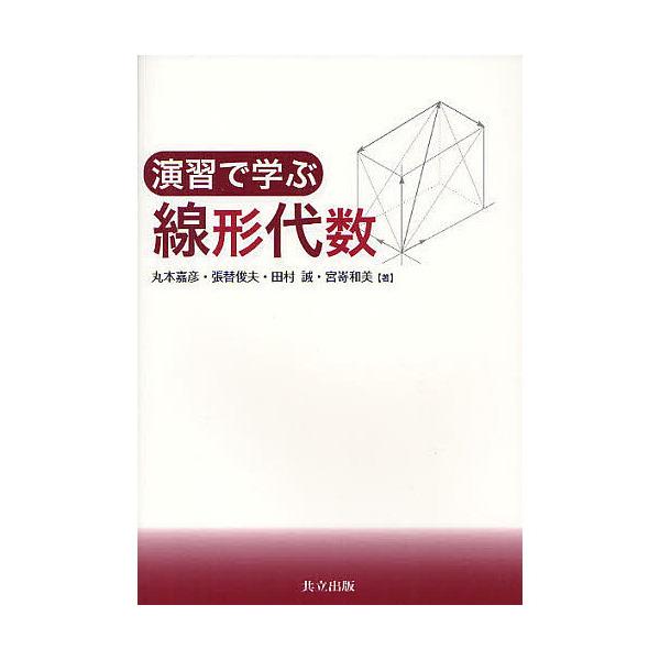 演習で学ぶ線形代数/丸本嘉彦/張替俊夫/田村誠