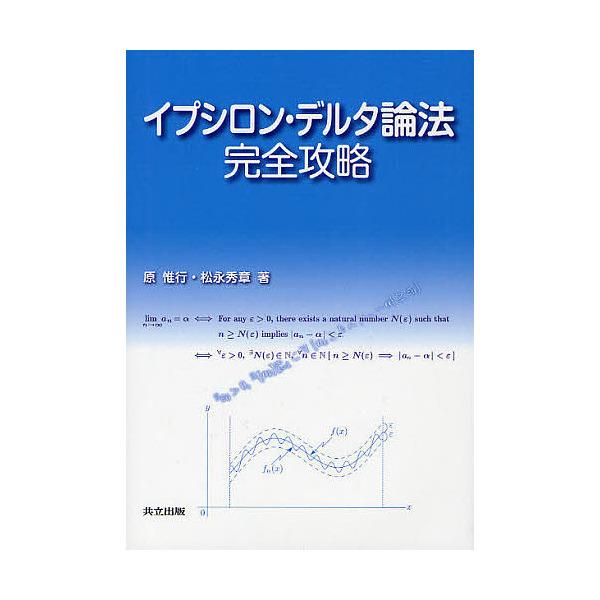 イプシロン・デルタ論法完全攻略/原惟行/松永秀章