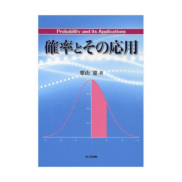 確率とその応用/栗山憲