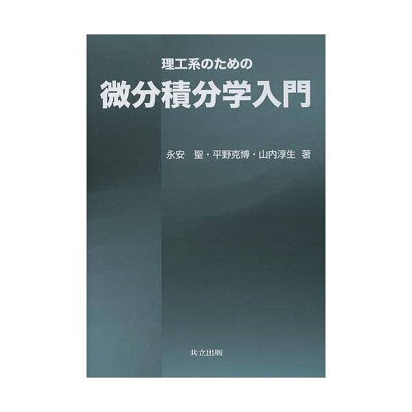 理工系のための微分積分学入門/永安聖/平野克博/山内淳生