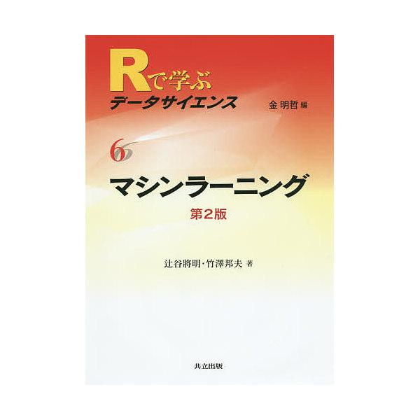 Rで学ぶデータサイエンス 6/金明哲