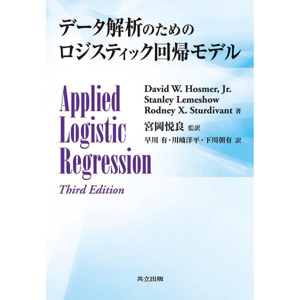 データ解析のためのロジスティック回帰モデル/DavidW.Hosmer,Jr./StanleyLemeshow/RodneyX.Sturdivant