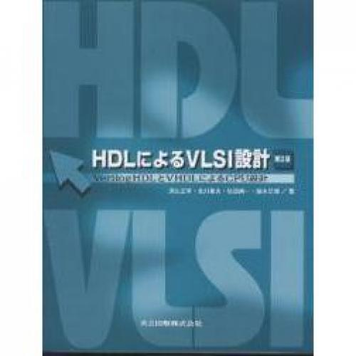 HDLによるVLSI設計 VerilogHDLとVHDLによるCPU設計/深山正幸