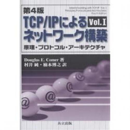 TCP/IPによるネットワーク構築 Vol.1/DouglasComer/村井純/楠本博之
