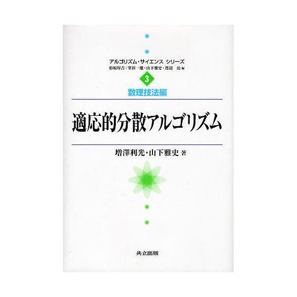 適応的分散アルゴリズム/増澤利光/山下雅史