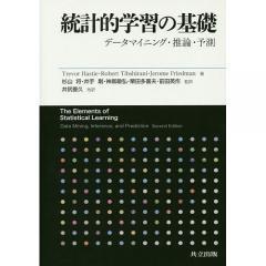 統計的学習の基礎 データマイニング・推論・予測/TrevorHastie/RobertTibshirani/JeromeFriedman