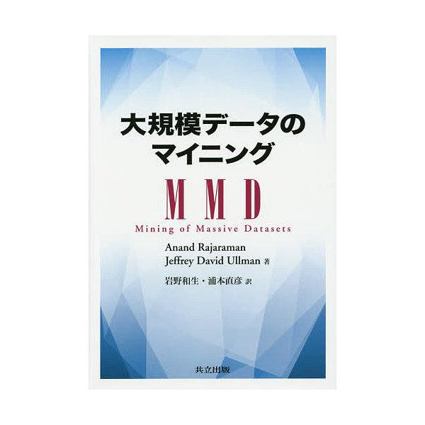 大規模データのマイニング/AnandRajaraman/JeffreyDavidUllman/岩野和生