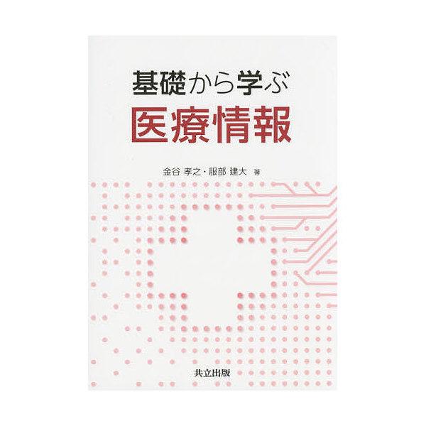 基礎から学ぶ医療情報/金谷孝之/服部建大