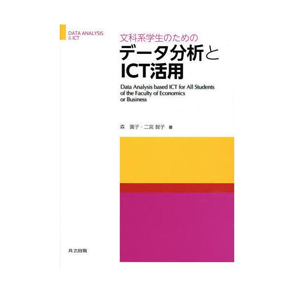文科系学生のためのデータ分析とICT活用/森園子/二宮智子