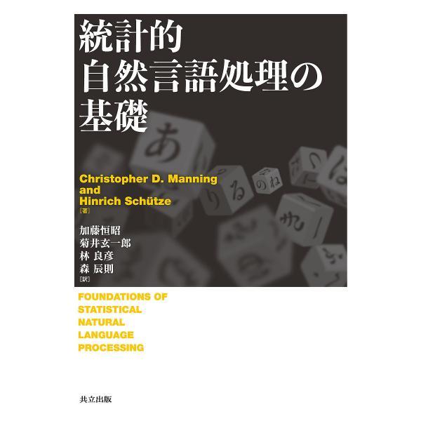 統計的自然言語処理の基礎/ChristopherD.Manning/HinrichSchutze/加藤恒昭