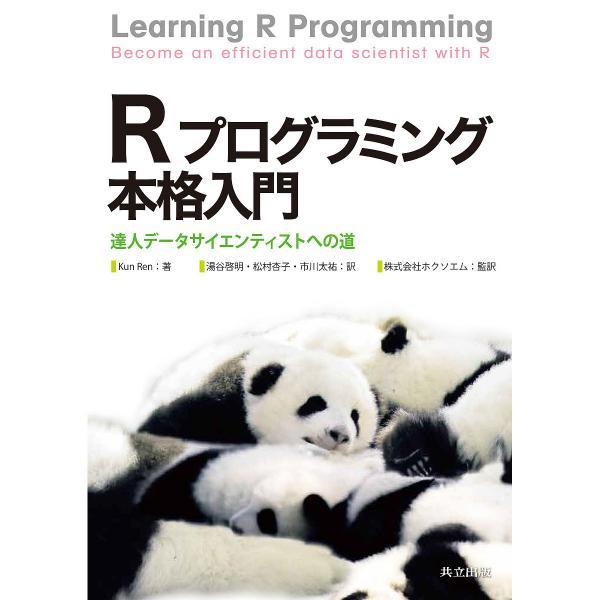 Rプログラミング本格入門 達人データサイエンティストへの道/KunRen/湯谷啓明/松村杏子