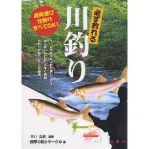 必ず釣れる川釣り 道具選び 仕掛け すべてOK!/四季の釣りサークル