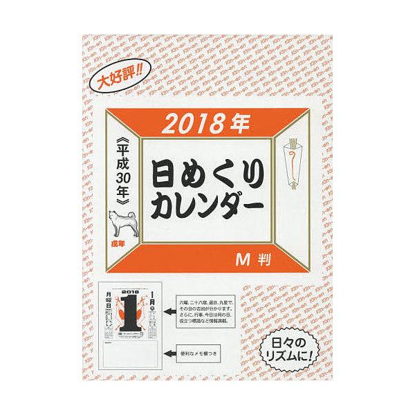 '18 日めくりカレンダ- M判