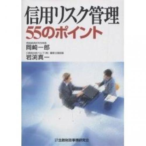 信用リスク管理55のポイント/岡崎一郎/岩渕真一