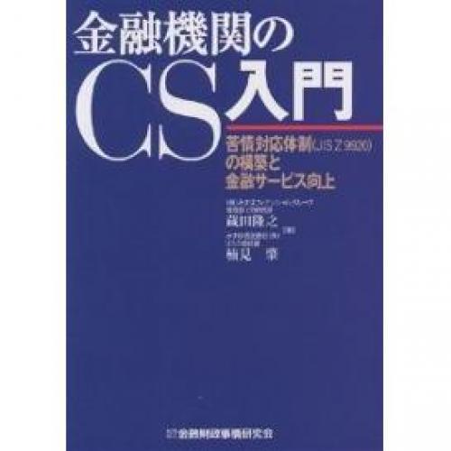 金融機関のCS入門 苦情対応体制(JIS Z 9920)の構築と金融サービス向上/蔵田隆之/楠見肇