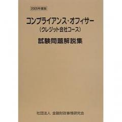 コンプライアンス・オフィサー〈クレジット会社コース〉試験問題解説集 2005年度版/検定センター