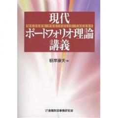 現代ポートフォリオ理論講義/根岸康夫
