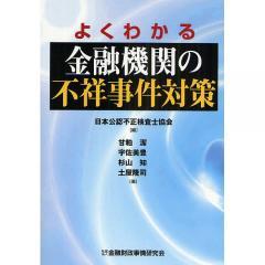 よくわかる金融機関の不祥事件対策/日本公認不正検査士協会/甘粕潔