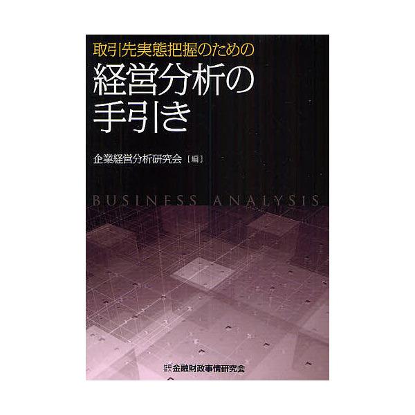 取引先実態把握のための経営分析の手引き/企業経営分析研究会