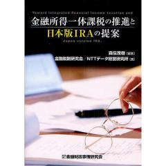 金融所得一体課税の推進と日本版IRAの提案/森信茂樹/金融税制研究会/NTTデータ経営研究所