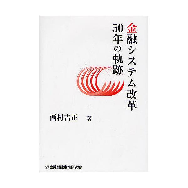 金融システム改革50年の軌跡/西村吉正