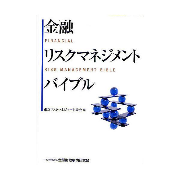 金融リスクマネジメントバイブル/東京リスクマネジャー懇談会