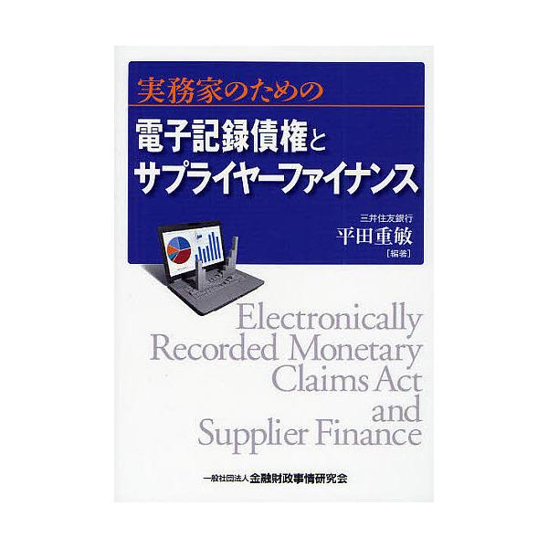 実務家のための電子記録債権とサプライヤーファイナンス/平田重敏