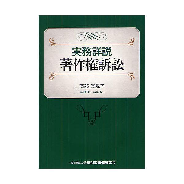 実務詳説著作権訴訟/高部眞規子