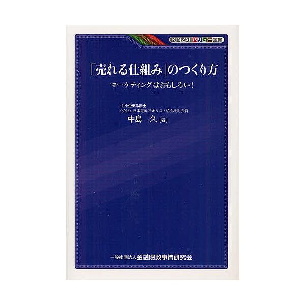 「売れる仕組み」のつくり方 マーケティングはおもしろい!/中島久