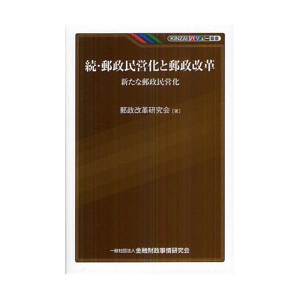 郵政民営化と郵政改革 続/郵政改革研究会