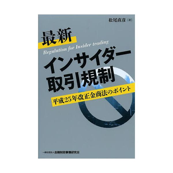最新インサイダー取引規制 平成25年改正金商法のポイント/松尾直彦