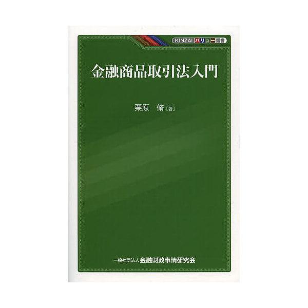 金融商品取引法入門/栗原脩