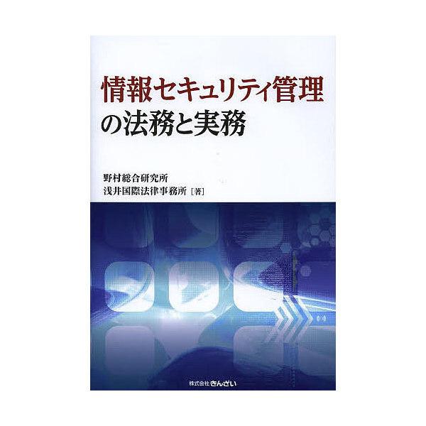 情報セキュリティ管理の法務と実務/野村総合研究所/浅井国際法律事務所